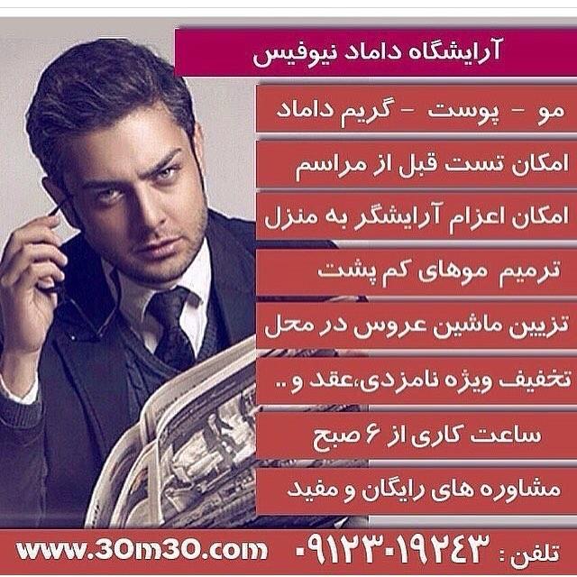 آرایشگاه داماد تهران